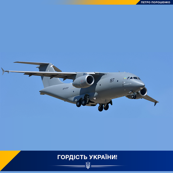 Ukrainian An-178 and An-132 arrive at aviation exposition Le Bourget