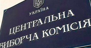 CEC of Ukraine registered 142 political parties