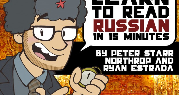 Learn to read Russian in 15 minutes