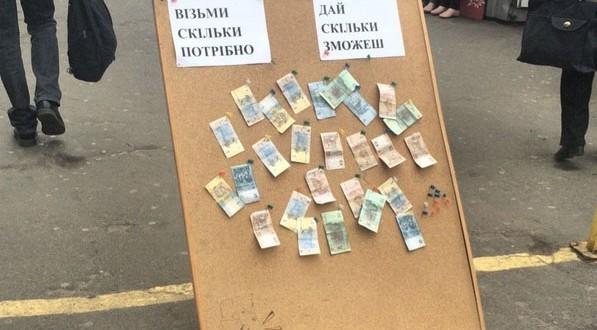 Money board - social project in Kyiv