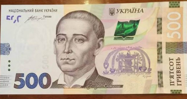 National Bank of Ukraine presented a new 500 hryvnia banknote