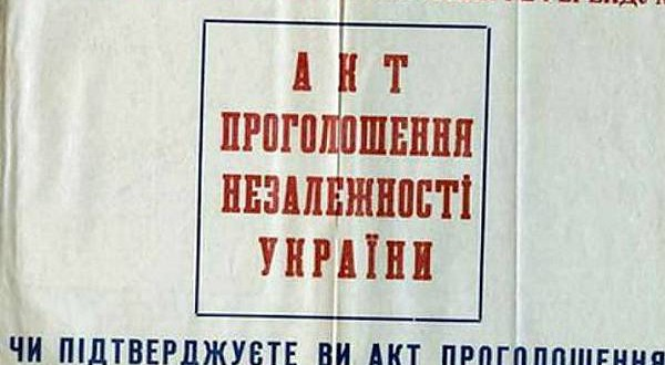 Today Ukraine celebrates the 24th anniversary of the referendum on independence of December 1, 1991