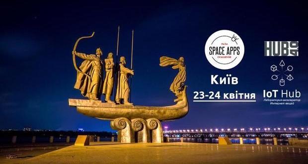 First NASA Space Apps Challenge Hackathon in Ukraine